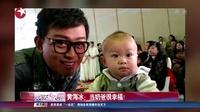 黄海冰:当奶爸很幸福! 娱乐星天地 150918