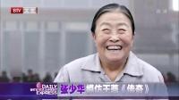 每日文娱播报20150920张少华 时尚老太爱唱《传奇》 高清