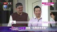 """每日文娱播报20151010沈丹萍自创""""中西结合菜肴"""" 高清"""