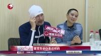 徐锦江的传奇爱情:一见钟情  三面定终身 娱乐星天地 151013