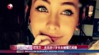 迈克尔·杰克逊17岁长女被曝已成婚 娱乐星天地 151023