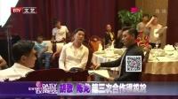 每日文娱播报20151026胡歌陈龙 兄弟反目? 高清