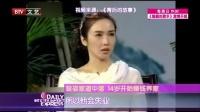 每日文娱播报20151029黎姿为何隐退? 高清