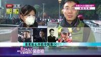 """每日文娱播报20151113""""特工007""""空降北京 高清"""