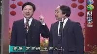 1996年央视春节联欢晚会全程回顾