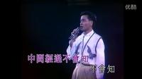 奔向未来日子 88演唱会现场版