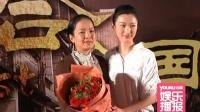 《百合》妇女节公映 导演周晓文自称弱势 110302