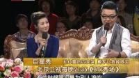 BTV秀场-巨星秀:孙红雷 110413