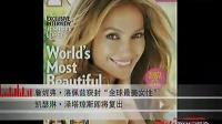 詹妮弗·洛佩兹获封全球最美女性