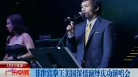菲律宾拳王美国深情演绎庆功演唱会
