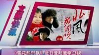 《雪花那个飘》近日登陆北京卫视