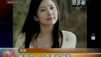 韩国艺人自杀事件频发