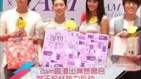 2am香港出席签名会 数千粉丝热力互动 110529