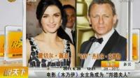 """""""新任007""""丹尼尔·克雷格与蕾切尔·薇兹闪婚"""