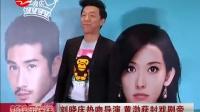 刘晓庆热吻导演 黄渤获封戏剧帝