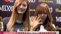 韩国组合After School避谈敏感整容话题