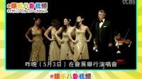 Andrea Bocelli港演唱会 黄耀明 蔡一智