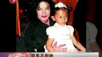 迈克尔·杰克逊三子非亲生 生父另有其人