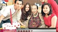 何鸿燊千金宣布分手 TVB男星豪门梦碎