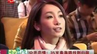 公开恋情 35岁秦海璐找到归宿