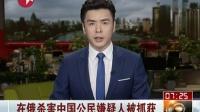 在俄杀害中国公民嫌疑人被抓获