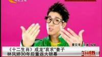 """<十二生肖>成龙""""哀求""""妻子林凤娇30年后重返大银幕"""