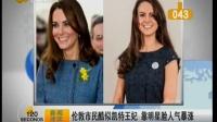 伦敦市民酷似凯特王妃 靠明星脸人气暴涨