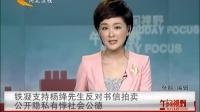 杨绛先生再发声明 保利宣布3封钱钟书信件撤拍