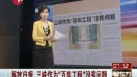 """解放日报 三峡作为""""百年工程""""没有问题"""
