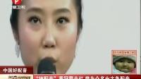 """""""神配音""""季冠霖走红 曾为众多女主角配音"""