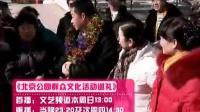 <北京公园群众文化活动巡礼>昌平公园