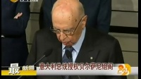 意大利总统授权贝尔萨尼组阁