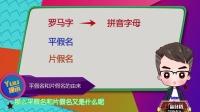 「U品日语」第1期:什么是日语五十音?假名的由来和汉语拼音的区别