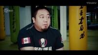 【格斗人生】:田科 格斗改变了我的生活