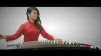 古筝弹奏《甜蜜蜜》,好像花儿开在春风里 幽韵古筝演奏MV