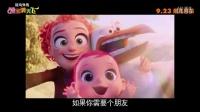 """《逗鸟外传:萌宝满天飞》""""梦想""""版视频"""