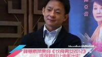 禅意素菜贯穿《饮食男女2012》 环保题材让电影出彩 120321