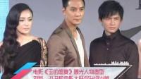 电影《王的盛宴》曝光人物造型 刘烨 沙溢称电影太旺促升级当爸 120327