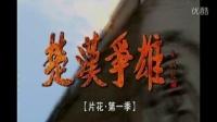 《楚汉争雄》花絮1