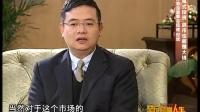 20120331《新财富人生》:乌龟式投资  熊市也能赚大钱——东方港湾董事总经理 但斌[新财富人