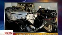 旧金山举办世界知名的私人收藏古董车募捐