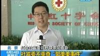 红十字会社监委召开媒体见面会