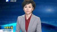 戴安娜王妃传记电影发布预告片