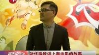听佟瑞欣讲上海电影的故事