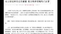 广东:两记者涉受贿被捕 均已认罪