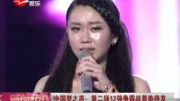 中国梦之声:第二场12强争霸战蓄势待发