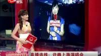 直播连线:许巍上海演唱会