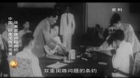 世界历史100.万隆会议