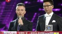 中国梦之声十强发布会 面对质疑 130722