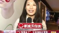 """""""人鬼情未了""""玉泽演新片发布"""